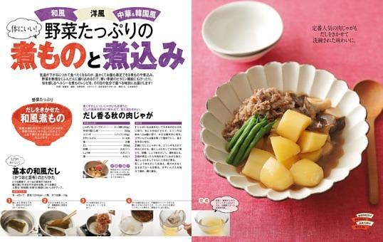 特集1 和風・洋風・中華&韓国風 野菜たっぷりの体にいい!煮ものと煮込み