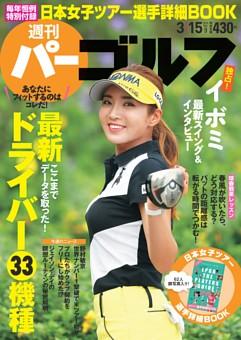 週刊パーゴルフ 2016年3月15日号
