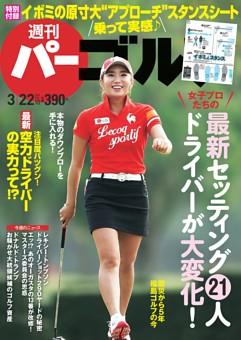 週刊パーゴルフ 2016年3月22日号