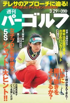 週刊パーゴルフ 2016年3月29日号