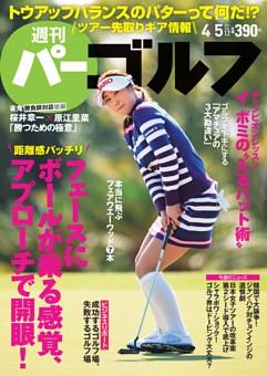 週刊パーゴルフ 2016年4月5日号