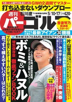 週刊パーゴルフ 2016年5月10日・17日合併号