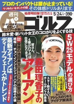 週刊パーゴルフ 2016年5月24日号