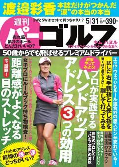 週刊パーゴルフ 2016年5月31日号