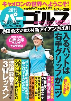 週刊パーゴルフ 2016年6月7日号