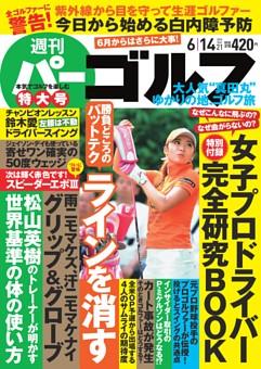 週刊パーゴルフ 2016年6月14日号