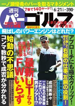 週刊パーゴルフ 2016年6月21日号