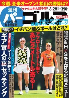 週刊パーゴルフ 2016年6月28日号