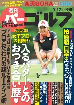 週刊パーゴルフ 2016年7月12日号
