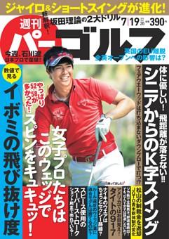 週刊パーゴルフ 2016年7月19日号