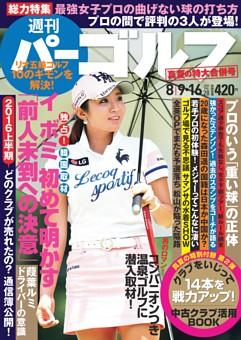 週刊パーゴルフ 2016年8月9日・8月16日合併号