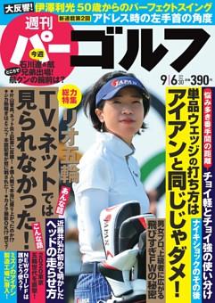週刊パーゴルフ 2016年9月6日号