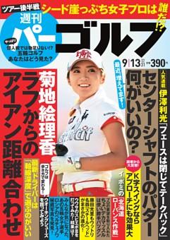 週刊パーゴルフ 2016年9月13日号
