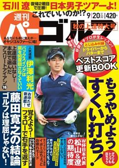 週刊パーゴルフ 2016年9月20日号