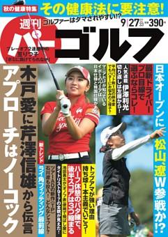 週刊パーゴルフ 2016年9月27日号