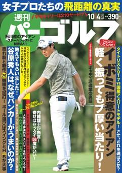週刊パーゴルフ 2016年10月4日号
