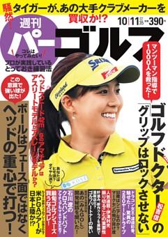 週刊パーゴルフ 2016年10月11日号