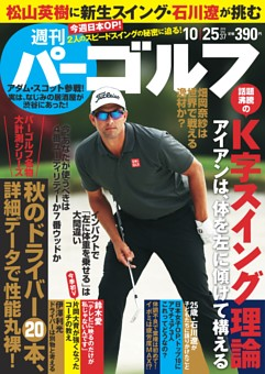 週刊パーゴルフ 2016年10月25日号