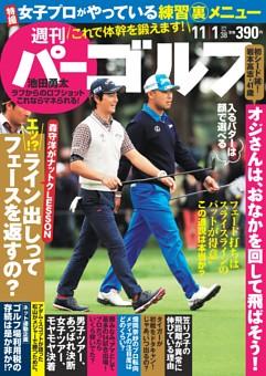 週刊パーゴルフ 2016年11月1日号