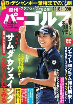 週刊パーゴルフ 2016年11月8日号