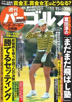 週刊パーゴルフ 2016年11月15日号