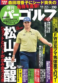 週刊パーゴルフ 2016年11月22日号