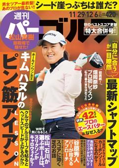 週刊パーゴルフ 2016年11月29日・12月6日合併号