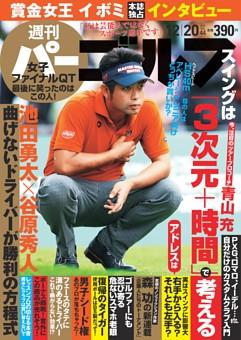 週刊パーゴルフ 2016年12月20日号