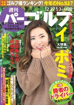 週刊パーゴルフ 2016年12月27日・2017年1月3日合併号