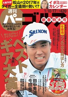 週刊パーゴルフ 2017年1月10日・17日合併号