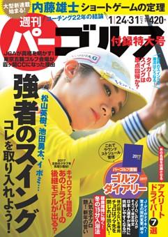 週刊パーゴルフ 2017年1月24日・31日合併号