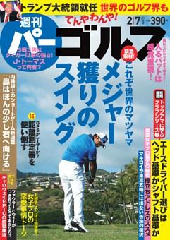 週刊パーゴルフ 2017年2月7日号