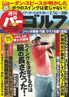 週刊パーゴルフ 2017年2月14日号