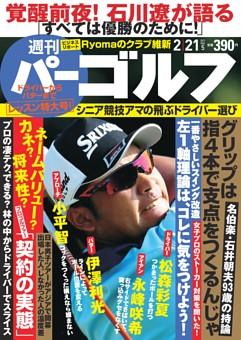 週刊パーゴルフ 2017年2月21日号