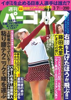 週刊パーゴルフ 2017年3月7日号