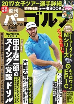 週刊パーゴルフ 2017年3月14日号