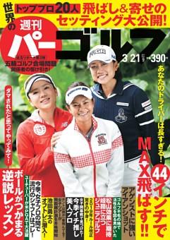 週刊パーゴルフ 2017年3月21日号