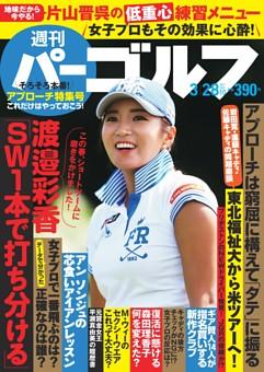 週刊パーゴルフ 2017年3月28日号