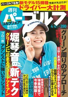 週刊パーゴルフ 2017年4月4日号