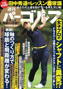 週刊パーゴルフ 2017年4月11日号