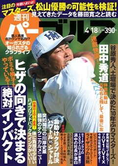 週刊パーゴルフ 2017年4月18日号