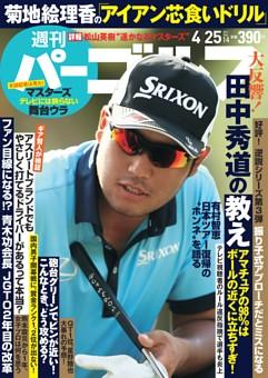 週刊パーゴルフ 2017年4月25日号