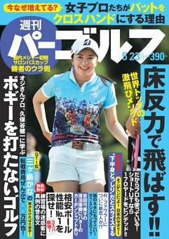 週刊パーゴルフ 2017年5月23日号