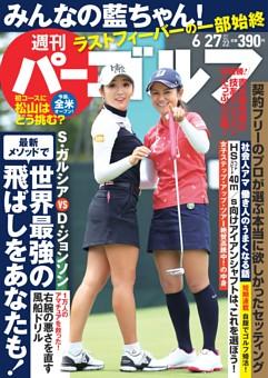 週刊パーゴルフ 2017年6月27日号