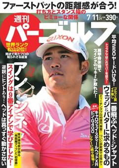 週刊パーゴルフ 2017年7月11日号