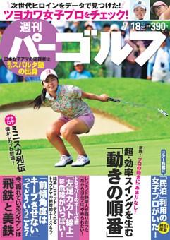 週刊パーゴルフ 2017年7月18日号