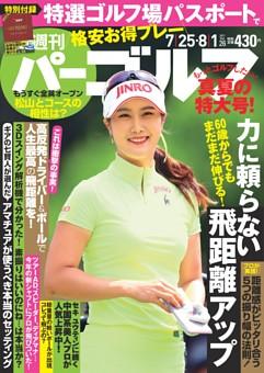 週刊パーゴルフ 2017年7月25日・8月1日合併号