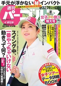 週刊パーゴルフ 2017年8月22日・8月29日合併号