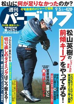 週刊パーゴルフ 2017年9月5日号