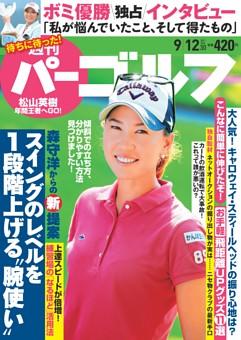 週刊パーゴルフ 2017年9月12日号